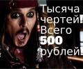 """Квест """"Пиратская тусовка"""""""